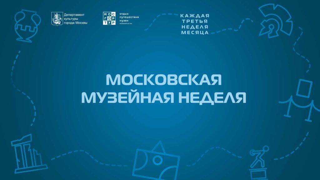 Московская музейная неделя 2019_page-0001