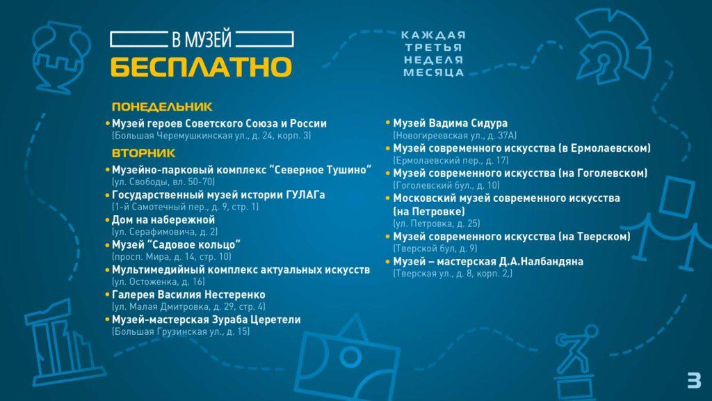 Московская музейная неделя 2019_page-0003