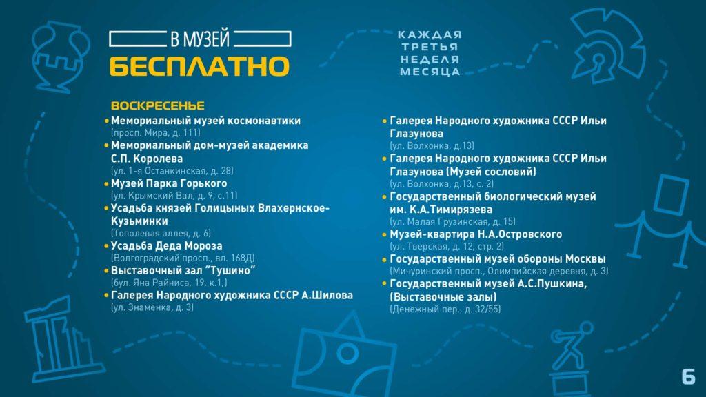 Московская музейная неделя 2019_page-0006