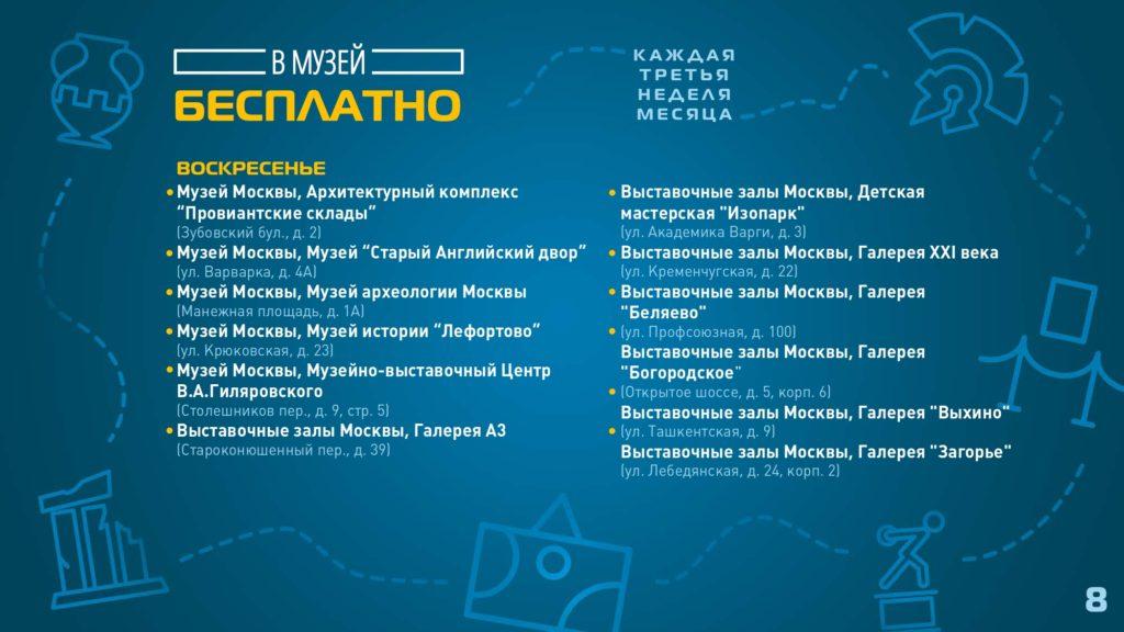 Московская музейная неделя 2019_page-0008