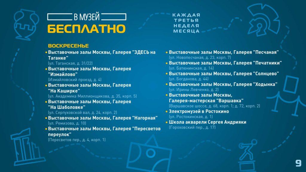 Московская музейная неделя 2019_page-0009