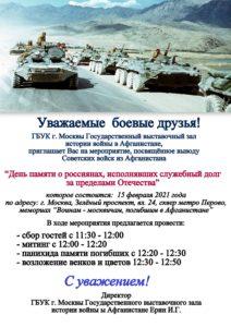 15 февраля приглашение 20211 музей (1)