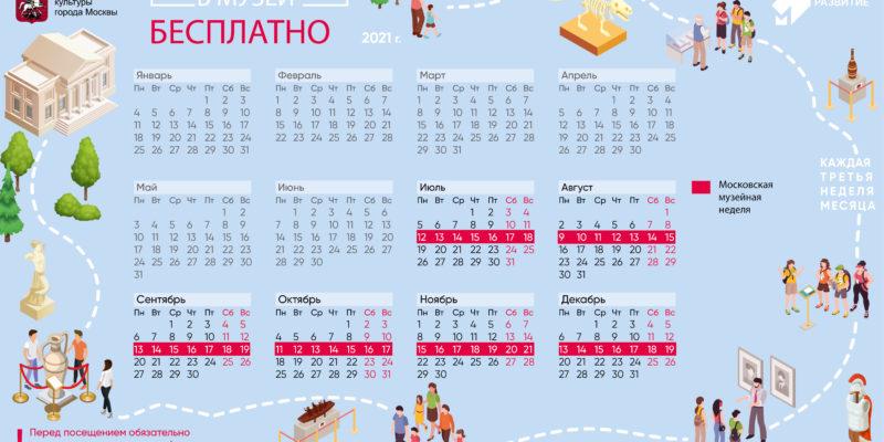 ММН 2021 (календарь) (1)