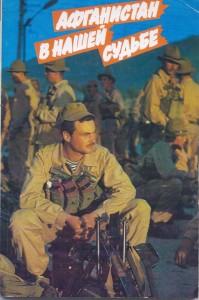Афганистан нашей судьбы 1989г.