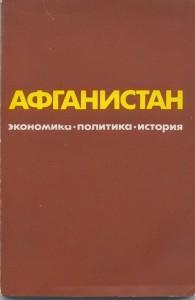Афганистан экономика. политика, история 1984г.