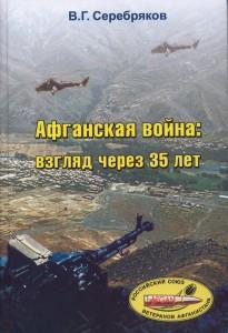 Афганская война 2014г.