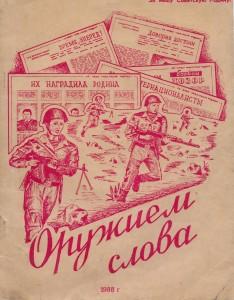 Оружием слова (журнал) 1988г.