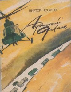 Афганский дневник 1991г.