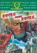 Афган,снова Афган 2002г.