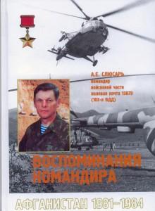 Воспоминания командарма 2003г.