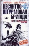 Десантно-штурмавая бригада 2015г.