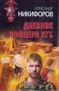 Дневник офицера КГБ 2012 г.