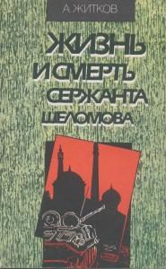 Жизнь и смерть сержанта Шеломова 1992г.