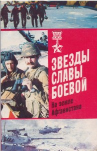 Звезды славы боевой 1988г.