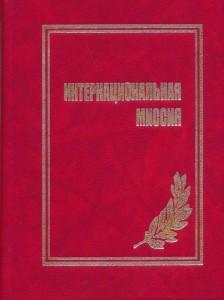 Интернациональная миссия МВД СССР в Афганистане 1999г.