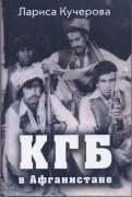 КГБ в Афганистане 2016г.
