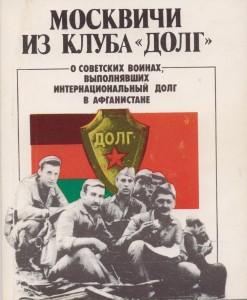 "Москвичи из Клуба ""Долг""  1988г."