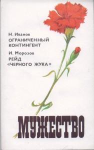 Мужество 1992г.