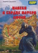 Навеки в сердце матери Афган 2019г.