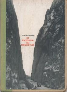От Амударьи до Гиндукуша 1970г.