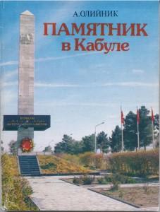 Памятник в Кабуле  1988г.