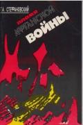 Пламя Афганской войны 1993 г.
