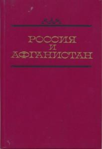 Россия и Афганистан 1989г.