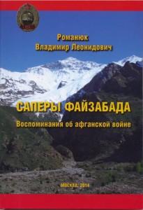 Саперы Файзабада 2014г.