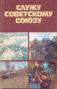 Служу Советскому Союзу 1986г.