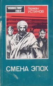 Смена эпох 1988г.