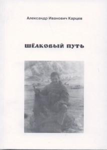 Шелковый путь 2004г.