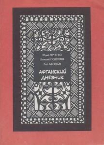 Афганский дневник 1989г.