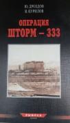 Операция Шторм -333 1999г.