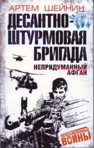 56 десантно - штурмовая бригада 2015г.